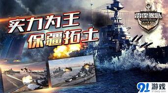 ...舰队新手攻略之掠夺战详解