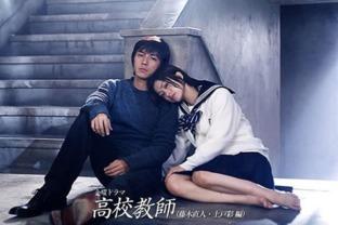 日本师生恋题材电影《高校教师》-禁忌游戏 师生恋,是浪漫还是危险