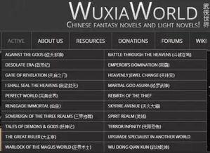 ...追中国仙侠玄幻小说,哭求更新 中国人的套路