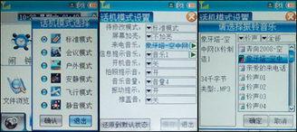 3、MIDI等格式文件,但是短信铃... 即使手机放在口袋里也可以清楚地...