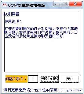 QQ好友刷屏器加强版下载 QQ好友刷屏器加强版下载 快猴软件下载