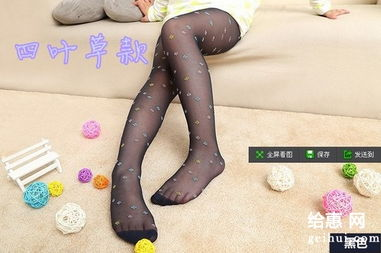 晒淘宝买的女童连裤袜夏季薄打底裤丝袜