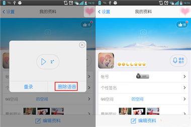 手机QQ怎么删除语音介绍
