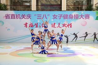 ...关工委举办庆 三八 女子健身操大赛