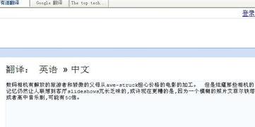 对于这段英文,有道的翻译结果如图4,Google的翻译结果如图5:-网易...