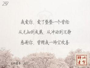 唯美图文语录 三行情书,之于北师 5