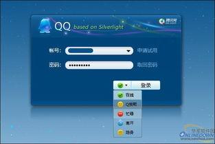 登录窗口:选择登录状态-Sliverlight QQ全新体验 下一代web QQ