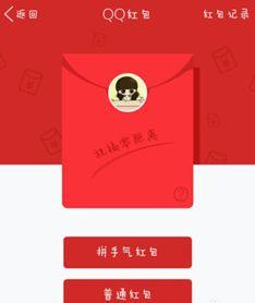 如何参加QQ充值领红包活动