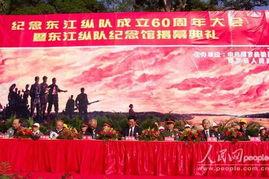 ...东博罗隆重纪念东江纵队成立60周年