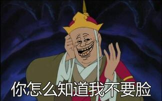 表情 你怎么知道我不要脸 唐僧 不要脸 唐僧 怎么表情 发表情 ... 表情
