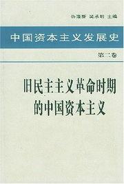 新民主主义革命:[1]革命理论的形成