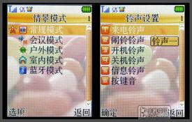 文章图片FC游戏 狂暴扬声器 联想i906视频评测 第24张 共48张 手机中...