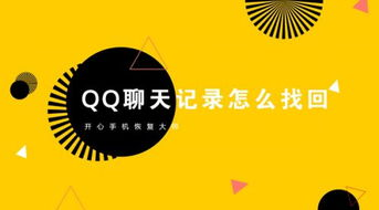 QQ聊天记录怎么找回 如何恢复苹果手机删除的QQ记录
