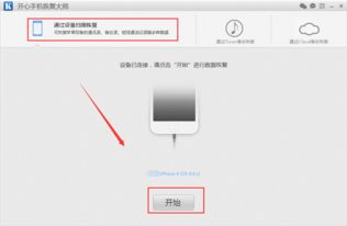 怎样导出苹果手机中的QQ聊天记录,iPhoneQQ聊天记录备份技巧