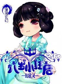巫仙妖-传说她是一个煞星,她一出生,她那温柔美丽的娘亲就到阎王那里报到...
