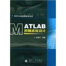 MATLAB模糊系统设计
