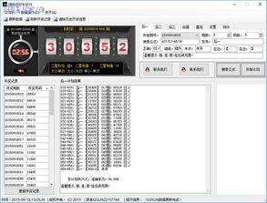 捷豹时时彩软件彩票工具