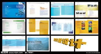 整套宣传册设计图片