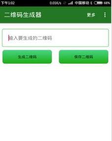 二维码生成器在线制作手机版下载 二维码生成器在线制作app安卓版 ...