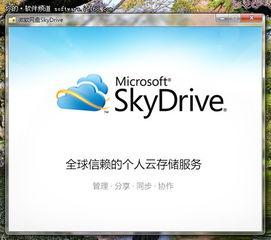 Win7随身走 尽享微软云存储免费空间