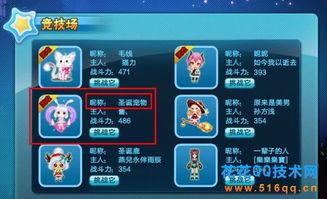 炫舞圣诞专用宠物在哪里在竞技场 QQ炫舞圣诞宠物怎么挑战打败