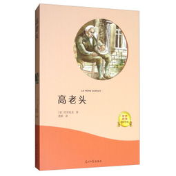 高老头 有声阅读名家全译