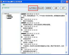 怎么清空苹果手机QQ里的聊天记录