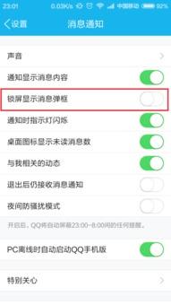为什么我的手机上不能显示qq图标了,来qq消息的时候也没显示 手机...