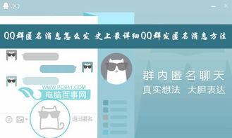 QQ群匿名消息怎么发 史上最详细QQ群发匿名消息方法