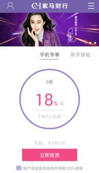 紫马财行app 有关紫马财行app下载 嗨客手机站