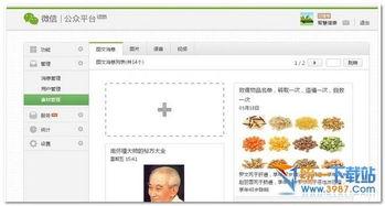 微信公众号怎么发布消息 微信公众号发布消息教程 统一下载站