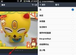 手机QQ空间视频怎么添加背景音乐