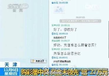 ...重庆时时彩 网站会员,用所谓内部开奖号,第一晚中了1万多,两天...
