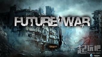 末世风射击手游 未来战争 重生 360度掌控战局