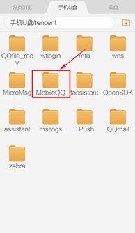 怎么将安卓手机QQ聊天记录导出到电脑中恢复查看
