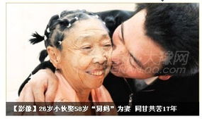 ...世界有真爱了 26岁小伙娶58岁 舅妈 为妻, 同甘共苦17年 图.实拍