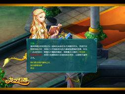 8月15日奇幻冒险之旅 龙之幻想 潘神副本初体验