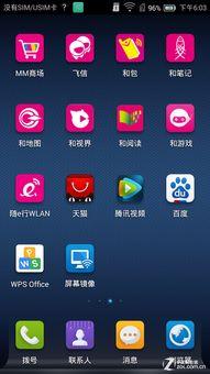 UI重绘 移动元素丰富特色鲜明 中国移动 M812 手机Android频道 中关村...