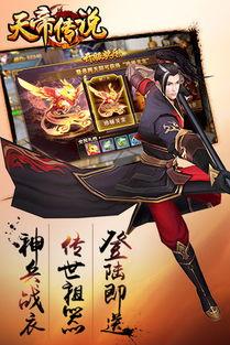 天帝传说 天帝传说官网 攻略 天帝传说礼包 安卓版iOS版下载 九游