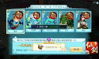 穿越之仙剑奇侠-仙剑奇侠传3D回魂仙梦是什么 回魂仙梦关卡介绍