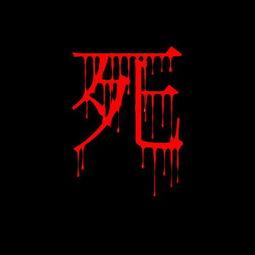 死的同音字是什么字-跪求 死 字图片  没有好的字体 凑合着看吧
