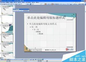 ppt模板中的水印该怎么删除 ppt去不掉的水印文字或图片的处理方法