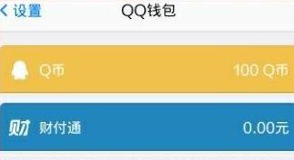QQ怎么发Q币红包 Q币兑换财付通余额发红包