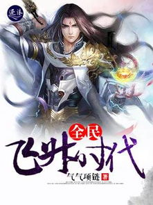 异界纨绔高手重生成小农民,吊打一切纨绔 -刘子超个人中心 逐浪小说