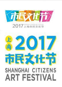 图说:2017上海市民文化节 官网图-行走 市民摄影收藏展开幕 全民摄...