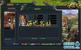 ...以中国古代战争为题材背景的在线策略战争类网页游戏.使用现时网...
