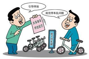 江苏快3开奖结果今天 推动共享单车上正轨
