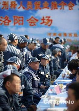 释和员-11月19日,即将刑满释放的服刑人员在一家企业的招聘台前咨询.当日...