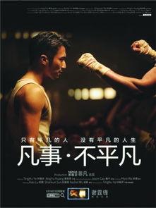 部微电影《凡事·不平凡》中,他将一人挑大梁饰演多个职业,比如拳...