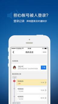 iphone4手机QQ不能视频